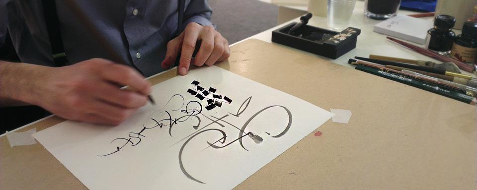Kalligraphie von Sandro Bonomo